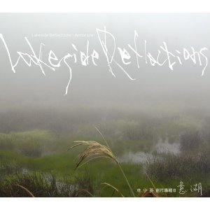 意湖 ─ 林少英創作專輯II