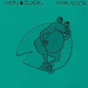 kaerunouta - Single