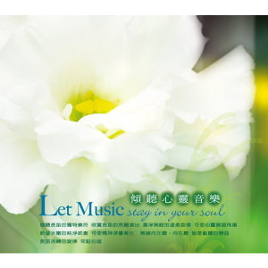 Let Music Stay in Your Soul (傾聽心靈音樂)