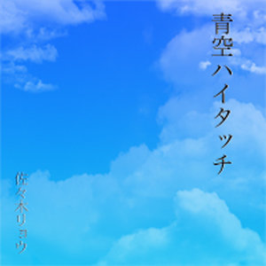Aozora Haitacchi - Single