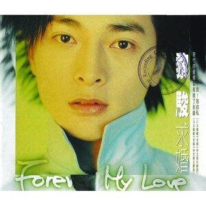 黎駿求婚 Forever My Love