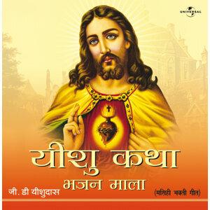 Yesu Katha Bhajan Mala