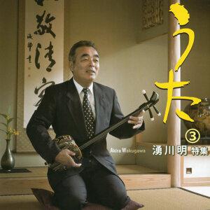 Uta3 -Wakugawa Akira tokushu-