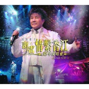 謝雷情繫香江35年演唱會