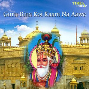 Guru Bina Koi Kaam Na Aawe
