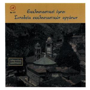 Ekklisiastikoi Imnoi Alekos Dimou