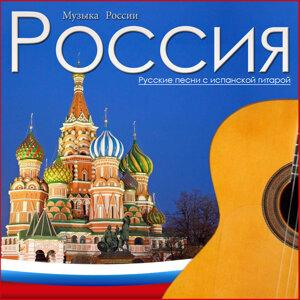 La Música en Rusia. Canciones Rusas Con Guitarra Española - EP