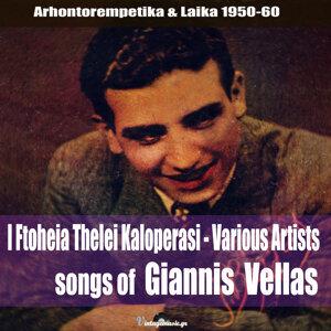 I Ftoheia Thelei Kaloperasi (Arhontorempetika & Laika 1950-60)