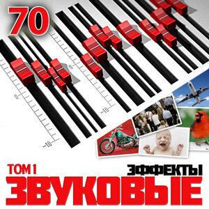 70 ЗВУКОВЫЕ ЭФФЕКТЫ. Tom. 1
