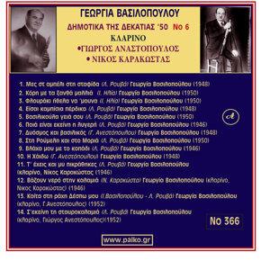 Georgia Vasilopoulou Dimotika Tou 50, No. 6