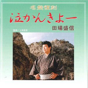 Meibanfukkoku Nakankiyo
