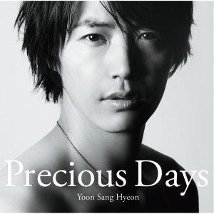美好歲月 (Precious Days)