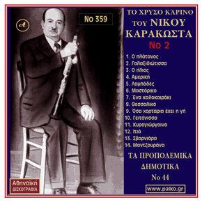 Nikos Karakostas Propolemika DImotika, No. 44