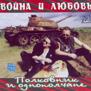 Война и Любовь