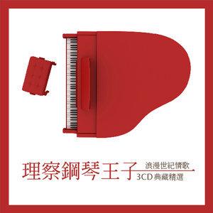 理察鋼琴王子 浪漫世紀情歌3CD典藏精選