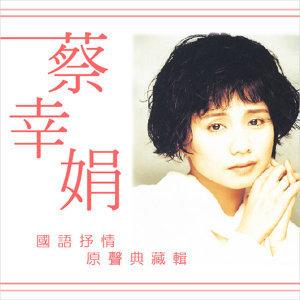 蔡幸娟 國語抒情原聲典藏輯