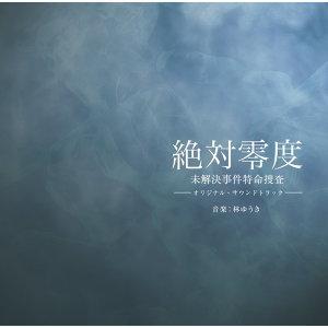 「絶対零度」Original Soundtrack