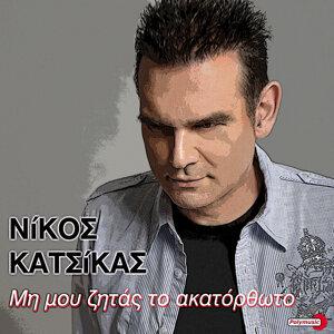 Mi Mou Zitas to Akatorthoto