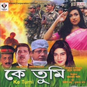 Ke Tumi  (Original Motion Picture Soundtrack)