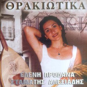 Thrakiotika