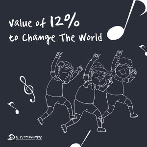 Value Of 12% To Change The World