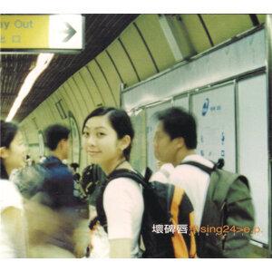 戀星24 (Lian Xing 24)