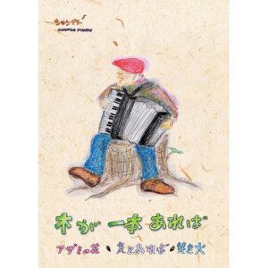 Kiga Ippon Areba - EP