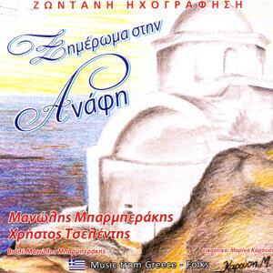 Ximeroma stin Anafi nisiotika (Live)