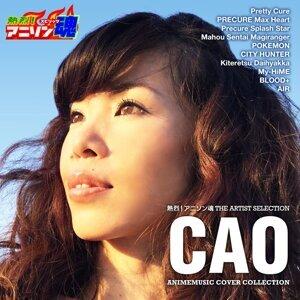 熱烈!アニソン魂 THE ARTIST SELECTION CAO ANIMEMUSIC COVER COLLECTION