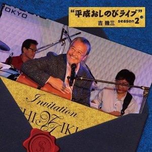 平成おしのびライブ season2