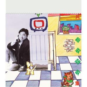 華星40經典金唱片 新歌靚歌集