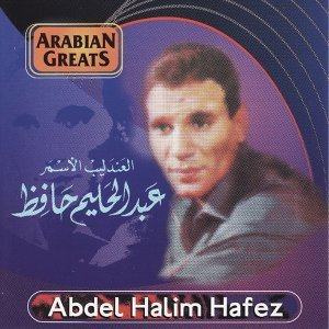 Arabian Greats - Abdel Halim Hafez