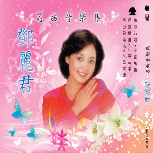 鄧麗君-名曲音樂集