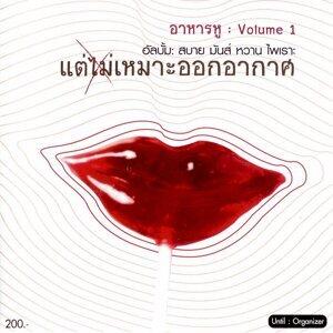 อาหารหู: Volume 1