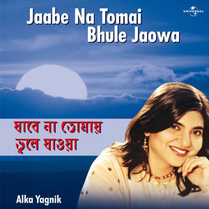 Jaabe Na Tomai Bhule Jaowa