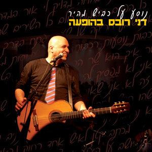 Nose'a Al Kvish Mahir (Live)