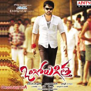 Ongolu Gittha (Original Motion Picture Soundtrack)