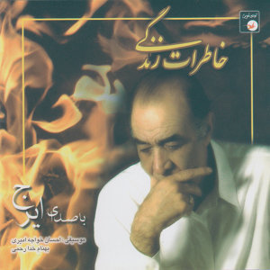 Khaterat-E Zendegi (Memories of Life) - Iranian Classical Music 37