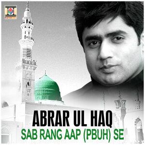 Sab Rang Aap (Pbuh) Se