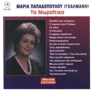 Maria Papadopoulou, Ta Moraitika
