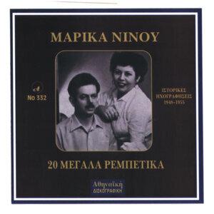 Marika Ninou, Megala Rempetika