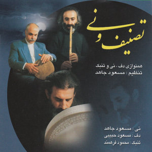 Tasnif O Ney - Iranian Immortal Songs 3