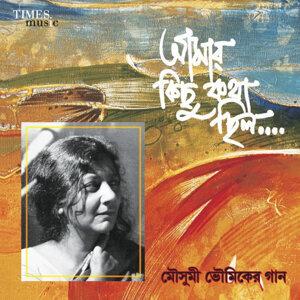 Amaar Kichhu Kotha Chhilo