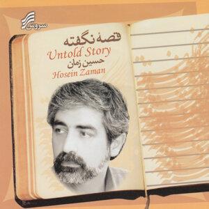 Ghesse-Ye Nagofteh (Untold Story)