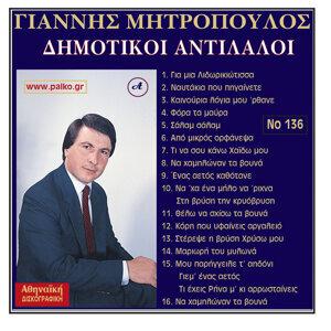 Giannis Mitropoulos Dimotikoi Antilaloi