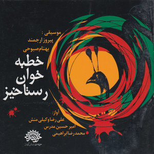 Oration of Resurrection (Khotbekhane Rastakhiz) - Iran Religious Ta`ziyeh,Music and Lyrick