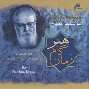 Voice of Poet , Art of Time`s Footstep (Honar-E Gaam-E Zaman)
