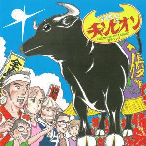 Densetsu no Champion -togyu song- - EP