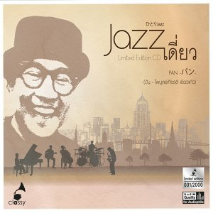 Jazz เดี่ยว / Jazz Solo (Limited Edition)