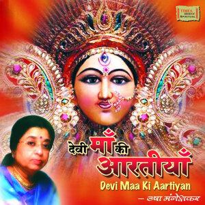 Devi Maa Ki Aartiyan
